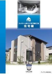 【住宅編】コンクリート床スラブ沈下修正工法 表紙画像