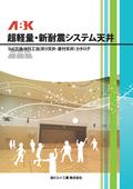 【最新総合カタログ】超軽量・新耐震システム天井によるSLC工法/ATS工法のご案内