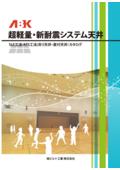 【最新総合カタログ】超軽量・新耐震システム天井によるSLC工法/ATS工法のご案内 表紙画像