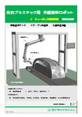 光沢品プラスチック用 外観検査ロボット MAR8000i