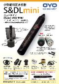 小型絶対圧水位計『S&DLmini Model-4900』