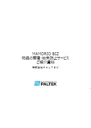 【資料】MAMORIO BIZ 物品の管理・紛失防止サービス 表紙画像