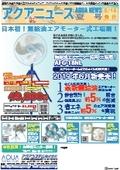 アクアニュース夏号 5/15発行 日本初!無給油エアモーター式工場扇!AFG-18NL 新発売! 表紙画像