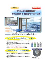 コーティング剤『透明カラーコート剤』 表紙画像