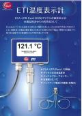 ETI温度表示計