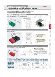 防滴樹脂製コンパクト形フットスイッチ『VG5-S5形シリーズ』 表紙画像