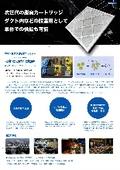 臭気・VOC環境改善装置『臭いのリセット・エアーカートリッジ』 表紙画像