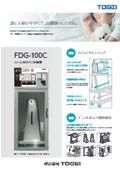 ふとん専用ガス乾燥機『FDG-100C』