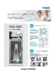ふとん専用ガス乾燥機『FDG-100C』 表紙画像