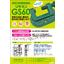 支保工専用締結金具『リキマン GS60』 表紙画像