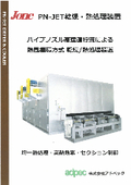 PN-JET『乾燥機』『熱処理装置』 表紙画像