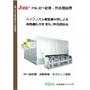 PN-JET乾燥・熱処理装置 カタログ.jpg