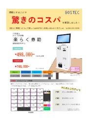 小型卓上決済機『楽らく券助』 表紙画像