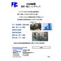 FIE 水処理装置170904.jpg