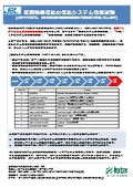 医療機器包装 包装システム性能試験サービス