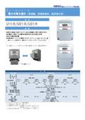 【カタログ】電子式電力量計『U11-R/U21-R/U31-R』 表紙画像