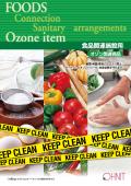 食品加工現場向け オゾン関連製品 カタログ