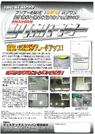 床用洗浄強化剤『シリカパウダー』 表紙画像