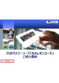 カメレオンコード|技術紹介資料