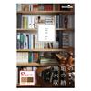無垢の木の収納カタログ_woodone.jpg