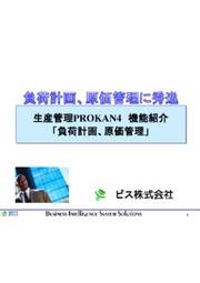 生産負荷の見える化・原価管理機能を備えた生産管理システム「PROKAN4」  表紙画像