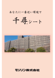 シート『千尋(R)シート』 表紙画像