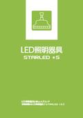 防爆形非常用LED照明(VZBA-V2シリーズ)