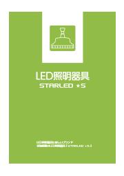 防爆形非常用LED照明(VZBA-V2シリーズ) 表紙画像