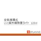空気循環式 UVC紫外線除菌ライト 125W 表紙画像