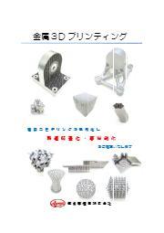 『金属3Dプリンティング』 表紙画像