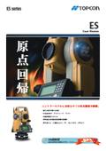 【測量機のレンタル】トータルステーション『ES-105F』