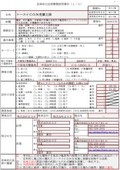 広島県インフラ老朽化対策(長寿命化技術)登録No.26-007-2 表紙画像