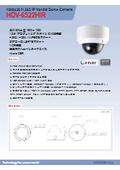 H.264対応 ドーム型IPカメラ『HDV-6522HIR』 表紙画像