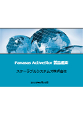 Panasas ActiveStor 製品概要 表紙画像