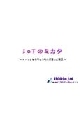 IoTのミカタ ~RFIDを活用した物流管理のご提案~
