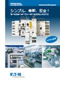 モータスターターフィーダーシステム MSFS 製品カタログ