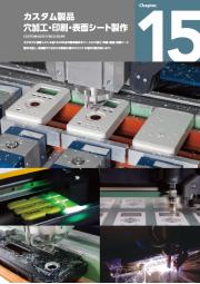 タカチ電機工業 カスタム製品(ケース ボックスの追加工・印刷) 表紙画像