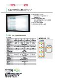 看板内照明日本製LEDランプ FSBFシリーズのご紹介