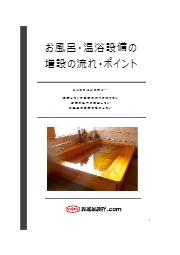 浴槽増設のポイント 表紙画像