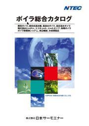ボイラ総合カタログ 表紙画像