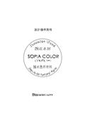 SOPIA COLOR 設計価格資料