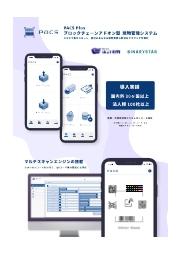 ブロックチェーンアドオン型現物管理システム【PACS Plus】リーフレット 表紙画像