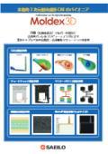 粘弾性流動解析への挑戦! 3次元樹脂流動解析【Moldex3D】製品カタログ 表紙画像