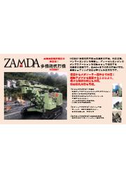 多機能杭打機『ZAMDA MZ385Y』 表紙画像