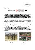 ニットフェンス(Nit fence)※GD賞受賞 表紙画像