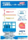 【高所作業車はさまれ防止装置】ハッとセンサー【レンタル/販売】