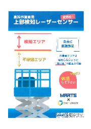 【高所作業車はさまれ防止装置】ハッとセンサー【レンタル/販売】 表紙画像