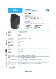 水質改善装置『DiUse(ディアイユース)』 ※デモ機貸出可能 表紙画像