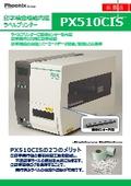 印字検査機能内蔵ラベルプリンター PX510CIS 新登場! 表紙画像