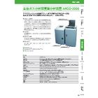 生体ガス分析用質量分析装置『ARCO-2000』 表紙画像